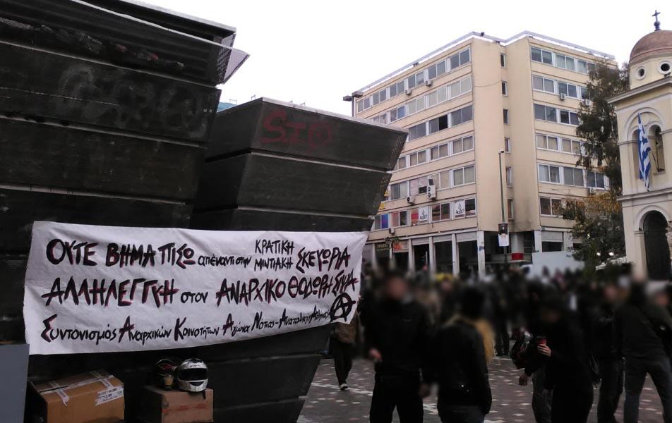 tsipsas_solidarity_121215_b