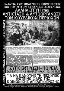 kourdiko_athina_gia_net
