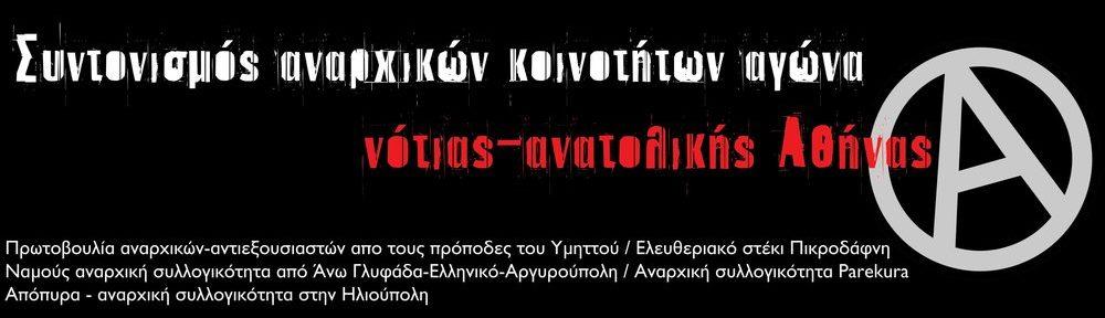 Συντονισμός Αναρχικών Κοινοτήτων Αγώνα νότιας – ανατολικής Αθήνας
